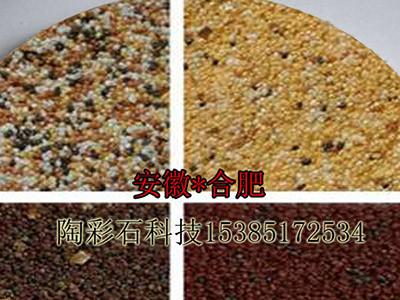 陶彩石、陶彩石彩砂-- 合肥陶彩石科技有限公司-