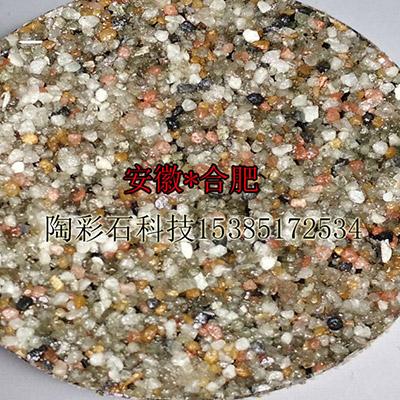 成县陶彩石、陶彩石彩砂