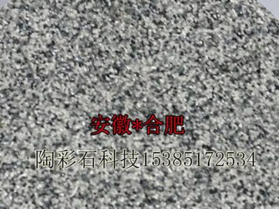 陶彩石、陶彩石彩砂-- 合肥陶彩石科技有限公 司