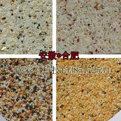 陶彩石、陶彩石彩砂
