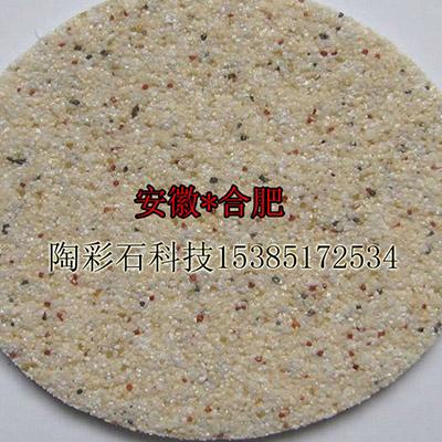兴安盟陶彩石、陶彩石彩砂