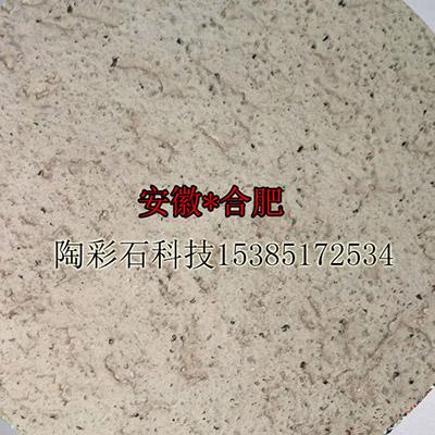 忻州陶彩石、陶彩石彩砂