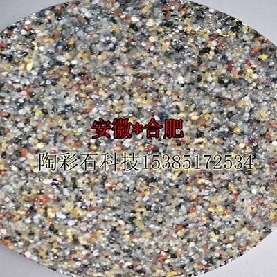 福州陶彩石、陶彩石彩砂