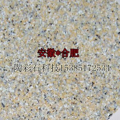 酒泉酒泉陶彩石、陶彩石彩砂