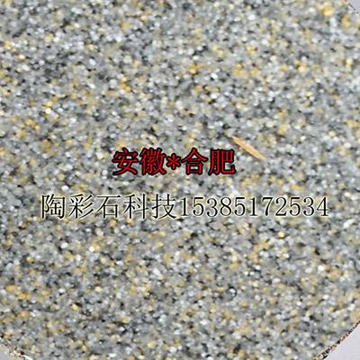 常德常德陶彩石、陶彩石彩砂