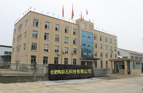 合肥陶彩石科技有限公 司