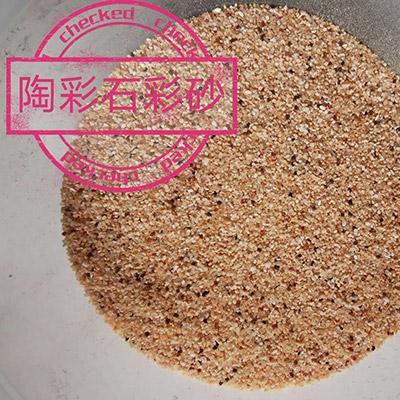 台州台州陶彩石彩砂