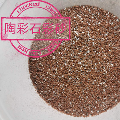 江西江西陶彩石彩砂