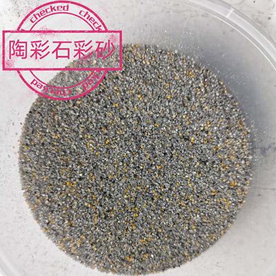 陶彩石彩砂