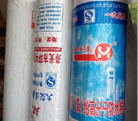 高分子丙纶防水卷材(国标,企标现货发售)