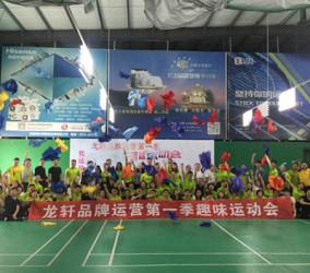 安徽龙轩集团趣味运动会