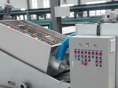 叠螺式污泥脱水机-- 安徽有为新能源有限公司