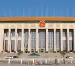 北京·人民大会堂
